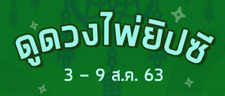 ดูดวงไพ่ยิปซี ประจำวันที่ 3-9 สิงหาคม 2563