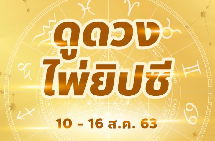 ดูดวงไพ่ยิปซี ประจำวันที่ 10-16 สิงหาคม 2563