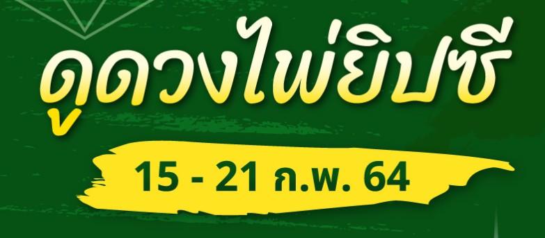 ดูดวงไพ่ยิปซี ประจำวันที่ 15-21 กุมภาพันธ์ 2564