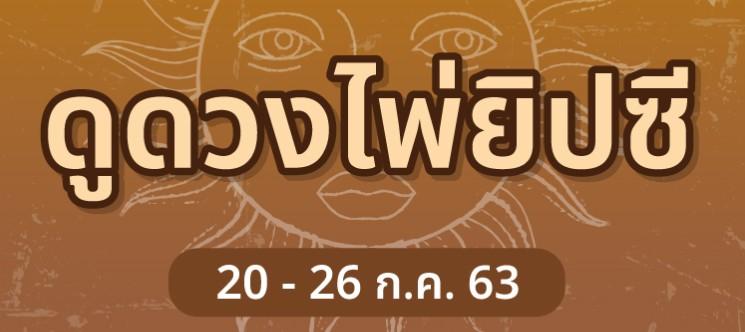 ดูดวงไพ่ยิปซี ประจำวันที่ 20-26 กรกฎาคม 2563
