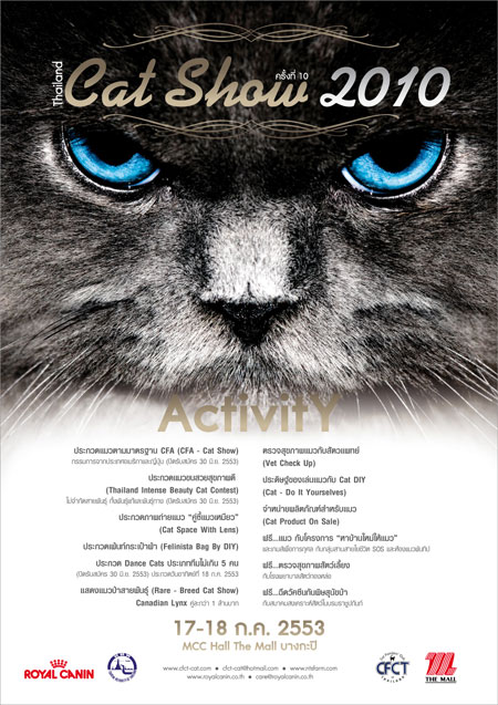 Thailand Cat Show ครั้งที่ 10