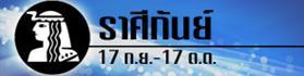 พยากรณ์ระหว่างวันที่ 1-7 สิงหาคม 2553