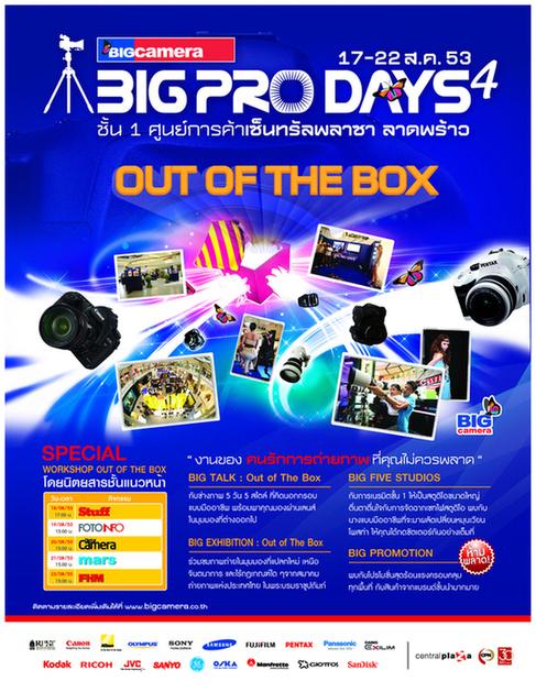 BIG Camera BIG PRO DAYS ครั้งที่ 4