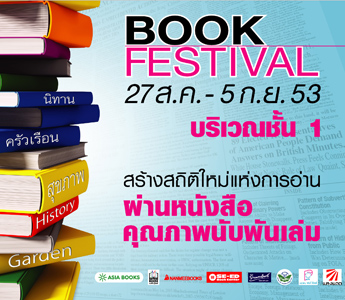 Book s Festival