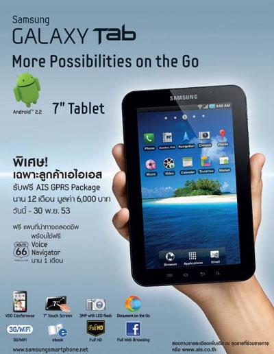 "AIS เปิดตัว ""Samsung Galaxy Tab"""