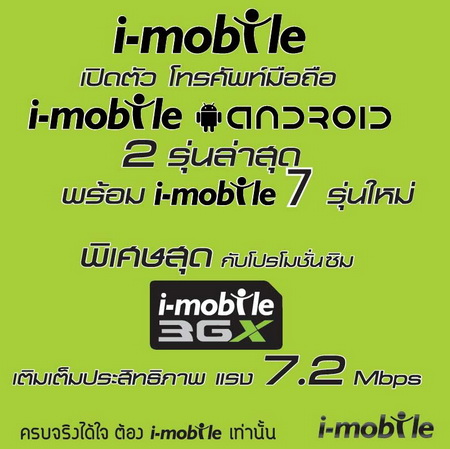 i-mobile