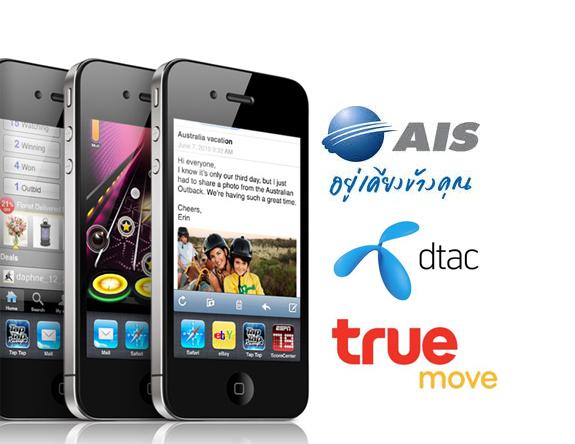 ราคา iPhone 4 ในไทย