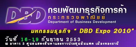 DBD EXPO 2010