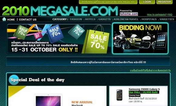 กสิกรไทยเปิดเว็บ 2010 Mega sale
