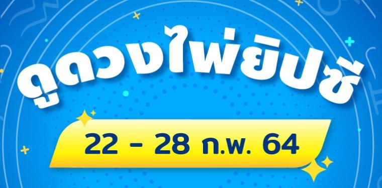 ดูดวงไพ่ยิปซี ประจำวันที่ 22-28 กุมภาพันธ์ 2564