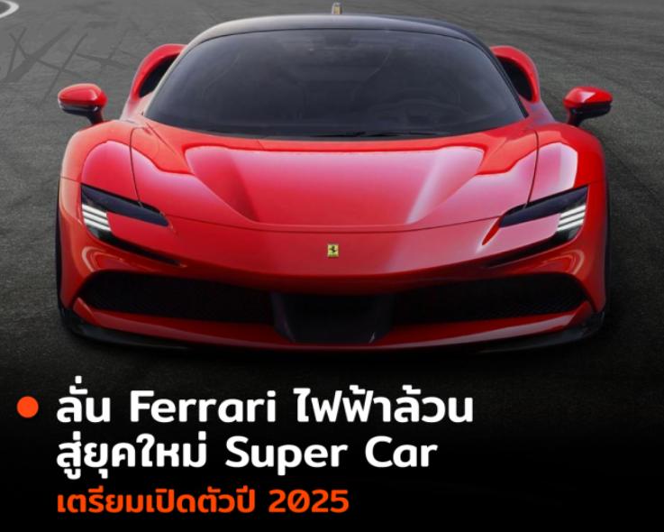 Super Car ยุคใหม่ Ferrari เตรียมเปิดตัวรถไฟฟ้า 100% ในปี 2025