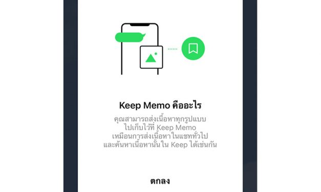 วิธีใช้ LINE Keep Memo ส่งข้อความหาตัวเองเพื่อเก็บไว้ได้