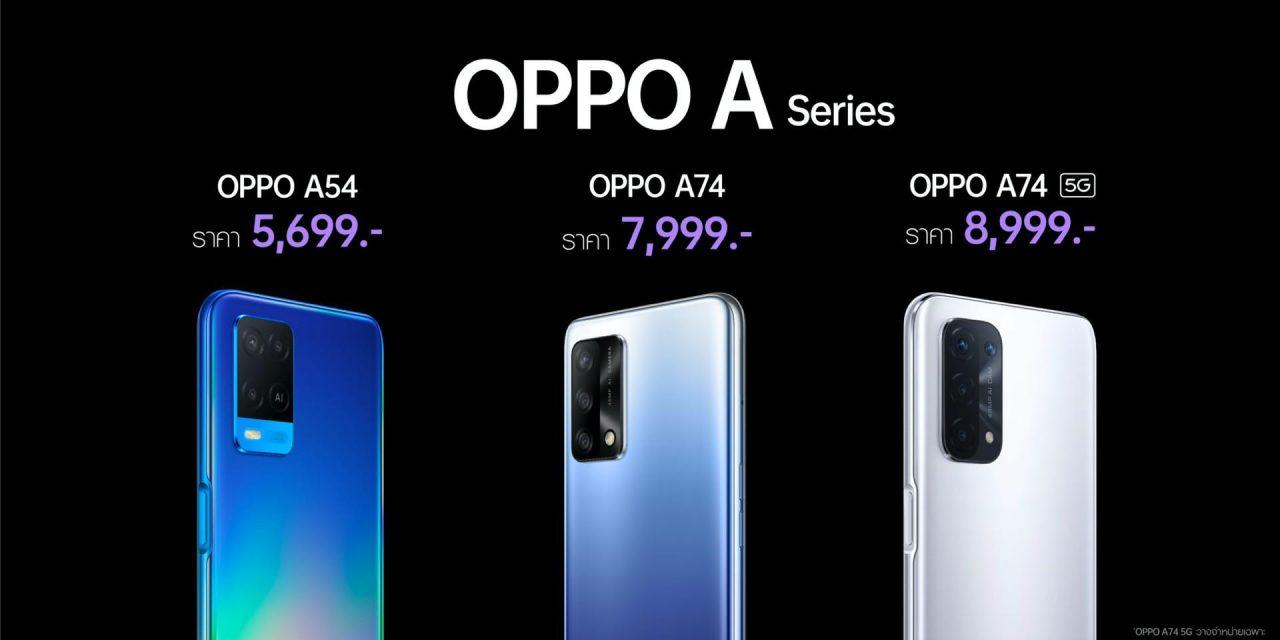 """เปิดตัวแล้ว OPPO A94 """"ใช้ชีวิตให้เต็มสปีด"""" ไปกับ OPPO A Series ทั้งหมด 4 รุ่น! เริ่มเพียง 5,699 บาท"""