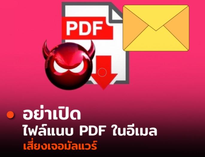 อย่าเปิด ไฟล์แนบ PDF ในอีเมล เสี่ยงเจอมัลแวร์