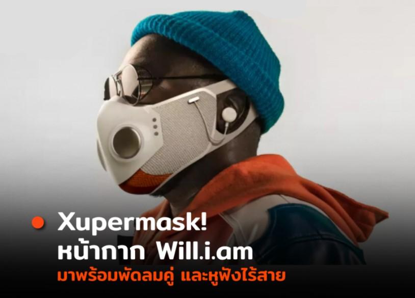 เปิดตัว Xupermask หน้ากากสุด Cool  มาพร้อมพัดลมคู่และหูฟังไร้สาย
