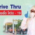 ตรวจโควิด 19 แบบ Drive Thru ที่ไหนได้บ้าง [พร้อมเช็กราคาค่าตรวจแต่ละโรงพยาบาล]